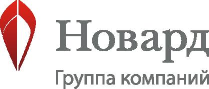 Группа компаний «Новард»