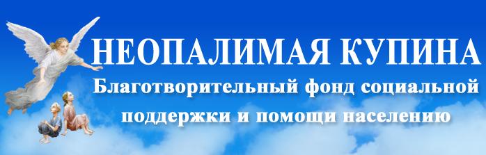 Благотворительный Фонд социальной поддержки и помощи населению НЕОПАЛИМАЯ КУПИНА