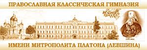 Наш партнер Православная гимназия